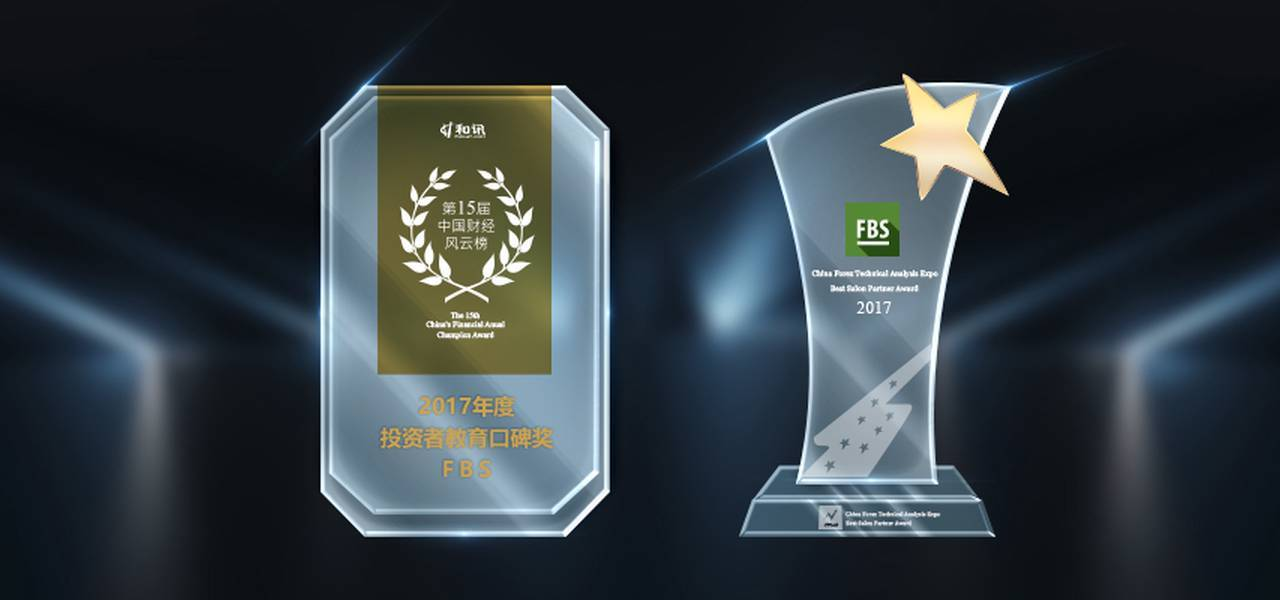 FBS gets two new awards in China!